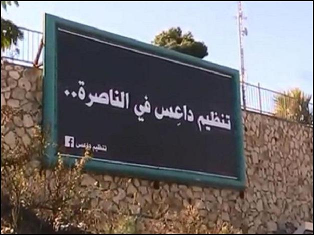 Billboard in Israel 1